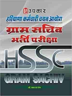 hssc reference book 6