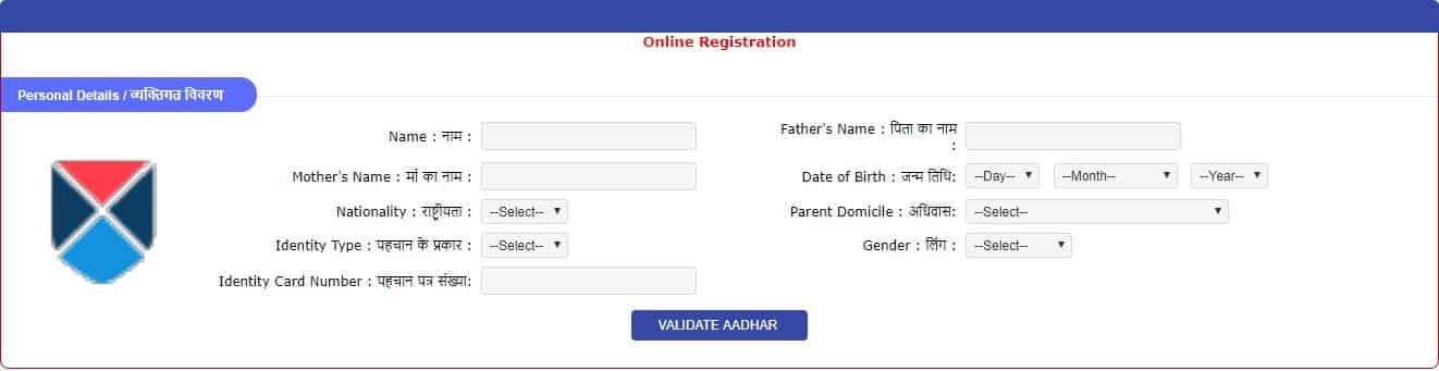 UPSEE 2018 UPTU 2018 Application Form
