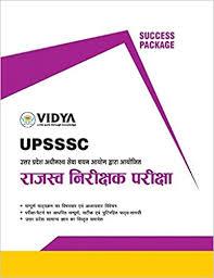 UPPSC Rajaswa Nirikshak (Revenue Inspector) (Hindi)