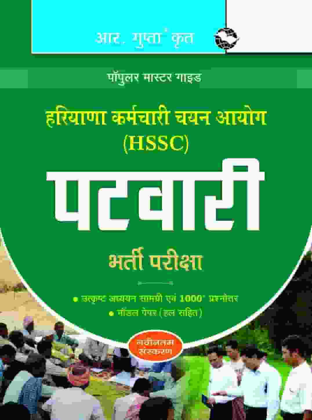 hssc reference book 3