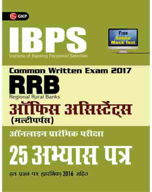 IBPS RRB Reference Book