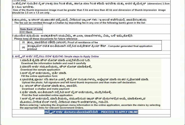 KCET 2018 Application Form