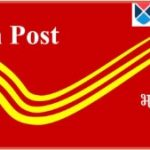 Assam Post